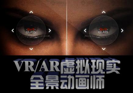 VR/AR虚拟现实全景动画师