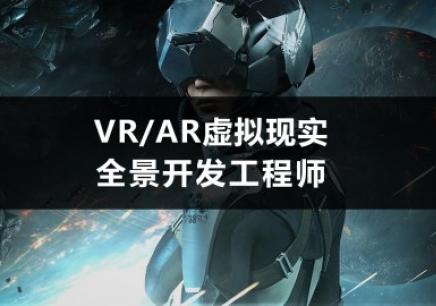 北京VR全景开发大师班