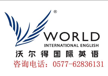 温州乐清出国英语培训
