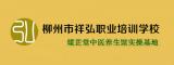 柳州市祥弘职业培训学校