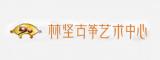 南宁林坚古筝艺术中心