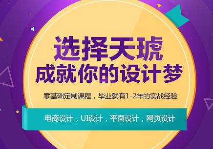 郑州电商网页设计精英班