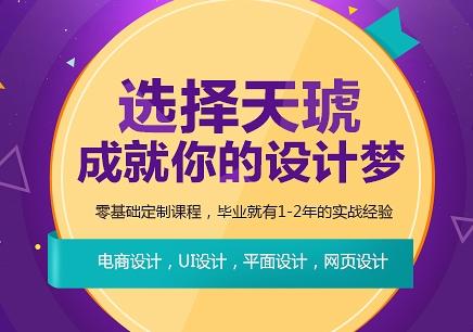 郑州电商设计运营培训班_招生电话