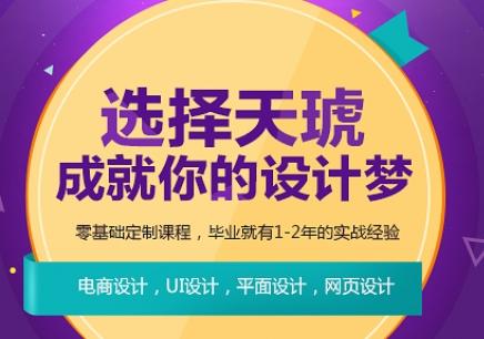 郑州平面设计精英班培训