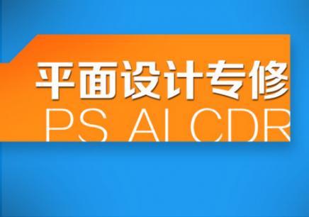 郑州平面设计业余学习