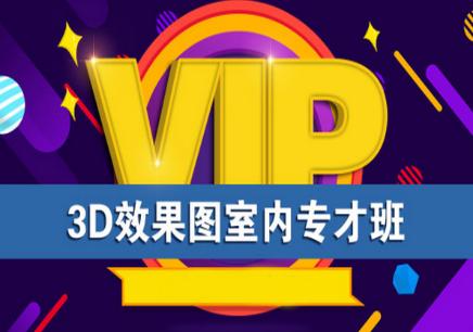 郑州3D效果图培训业余培训