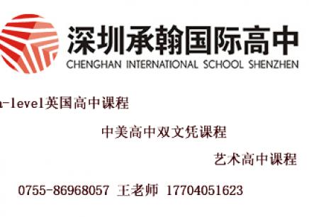 深圳实验承翰学校
