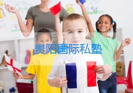 贵阳哪里有适合小孩学英语的地方