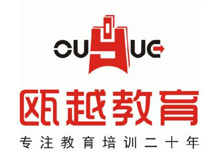 温州办公自动化班