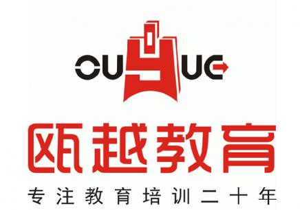 温州瓯越哪里有PHP网站开发业余培训学校