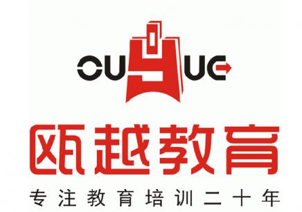 温州瓯越哪里有网络管理员业余培训学校