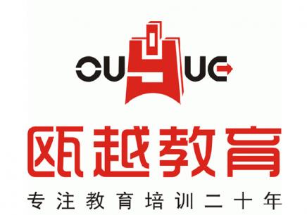 温州瓯越哪里有网络营销业余培训机构