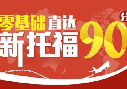 南宁托福培训90分辅导班