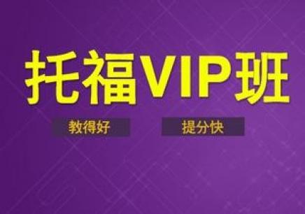 南宁TOEFL Junior VIP课程