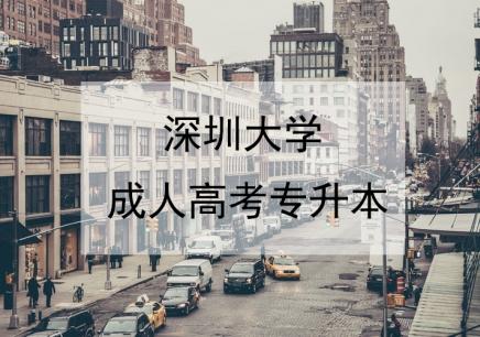 深圳大学专本套读