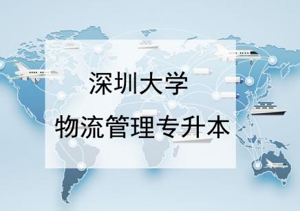 深圳大学自考本科