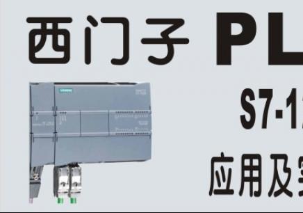 南京西门子plc培训s7-200