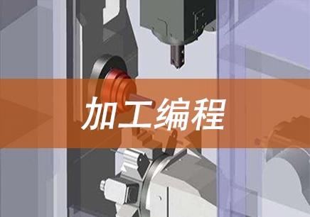 南京加工编程培训班多少钱