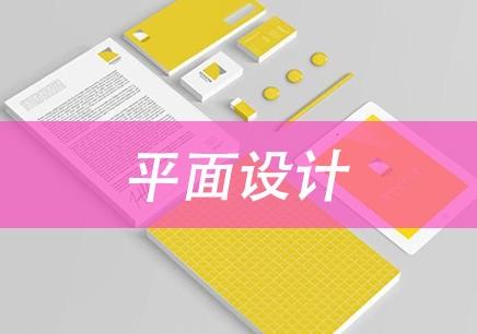 南京平面设计培训班多少钱
