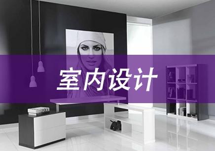 南京室内设计培训班多少钱