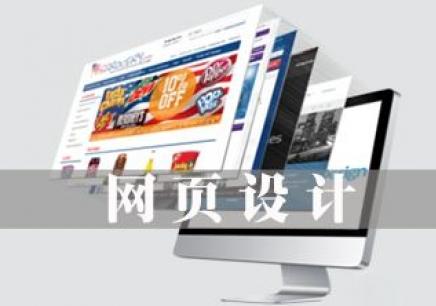 南京网页设计培训班多少钱
