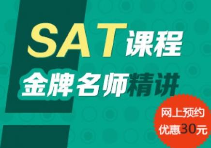 温州新通教育哪个SAT强化迷你培训机构**