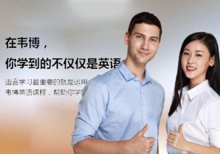 马鞍山商务英语培训