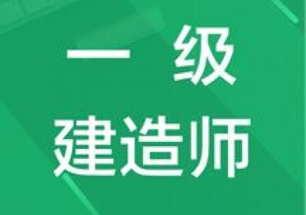 宁波一级建造师培训多少钱