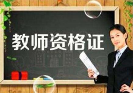 宁波初级教师资格证培训班