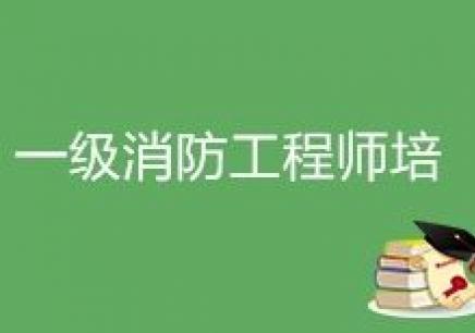宁波哪家消防工程师亚博体育免费下载好