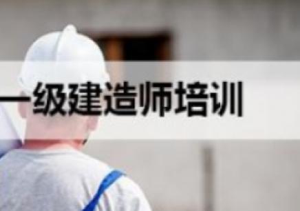 哈尔滨建造师一级课程培训