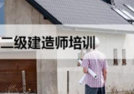 哈尔滨培训二级建造师学校哪个好