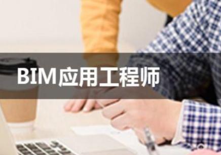 哈尔滨BIM培训机构排名