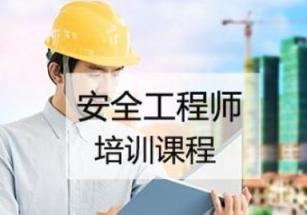 哈爾濱培訓安全工程師十大機構