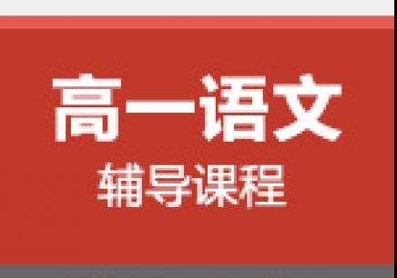 哪里有專業溫州學大教育高一語文基礎知識能力拓展VIP輔導培訓