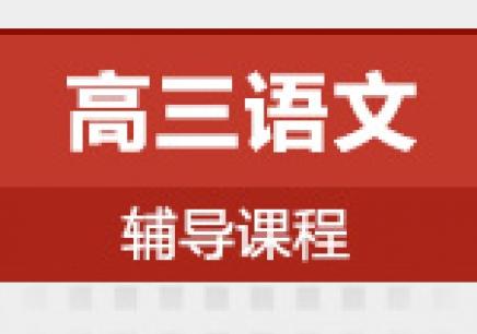 哪里有专业温州学大教育高考语文病句辅导培训