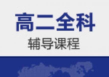哪里有專業溫州學大教育高二語文課程輔導培訓