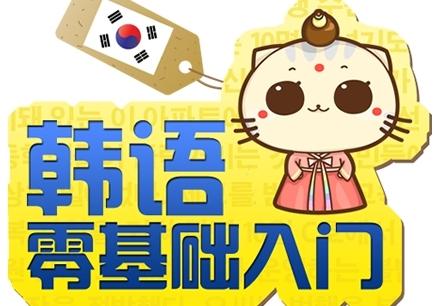 泉州韩语零基础培训