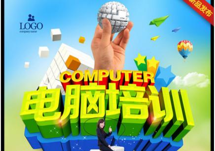 扬州电脑培训班