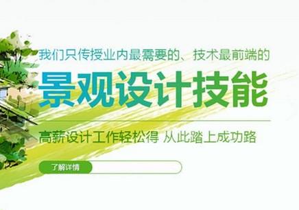 天津景观设计培训
