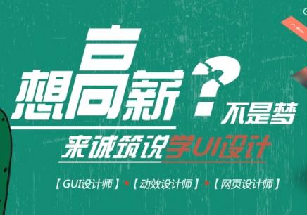 天津UI设计培训机构哪家专业可靠