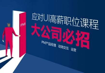天津UI设计高薪就业班选择哪家学校可靠