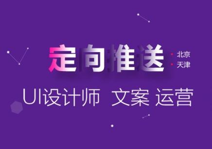 天津哪里有UI设计师定向推送班