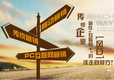 天津哪里有可靠的网络营销全科班