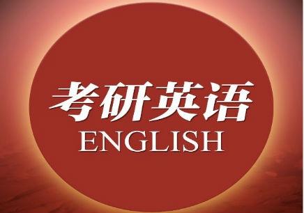 考研英语写作精讲班