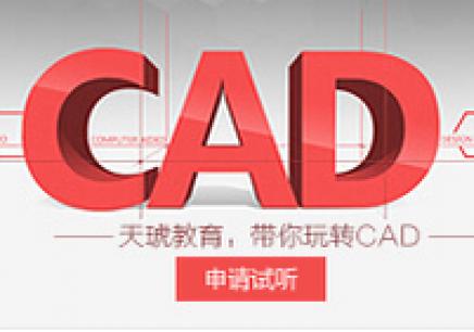 石家庄参加CAD培训哪家好