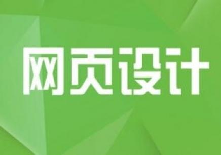 石家庄网页设计培训学校
