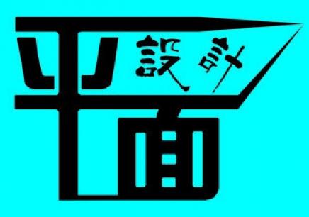 石家庄平面设计短期班