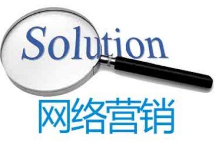 石家庄网络营销培训