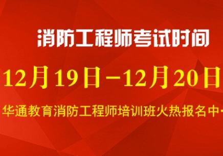 杭州消防工程师辅导机构